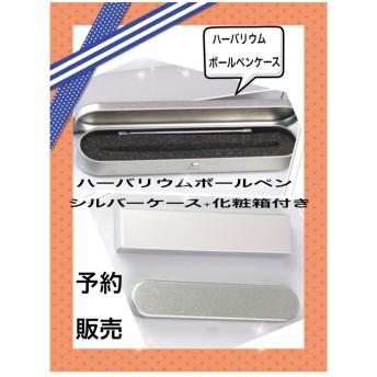 ハーバリウムボールペンケース化粧箱付き