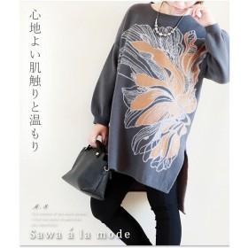 [マルイ] 着心地デザイン性抜群のお洒落ニットトップス/サワアラモード(sawa a la mode)