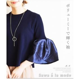 [マルイ] 上品な袖が広がるカラートップス/サワアラモード(sawa a la mode)