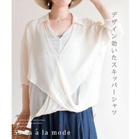 [マルイ]【セール】デザイン効いたスキッパーシャツ/サワアラモード(sawa a la mode)