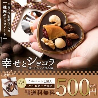 【完売御礼】 バレンタイン チョコ 2019 valentine チョコレート ハイビター (小) 義理 ※ホワイトデー近日予約開始します。