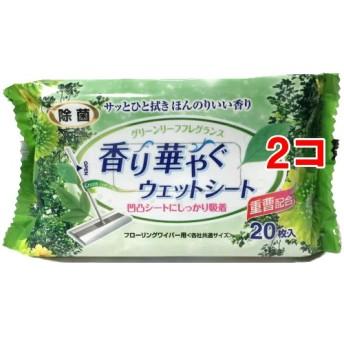 香り華やぐ フローリング用 ウェットシート グリーンフレグランス (20枚入2コセット)