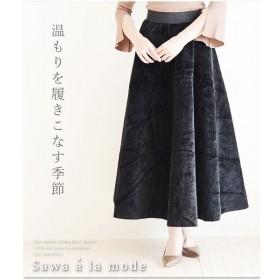 [マルイ] あったかウールの上品ロングスカート【1月21日8時販売新作】/サワアラモード(sawa a la mode)