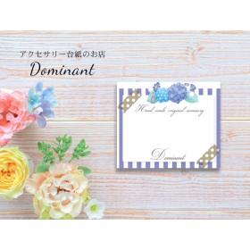 【名入れ】アクセサリーカード/ピアス台紙 フラワーフレーム紫陽花200枚入り【ハーフサイズ】