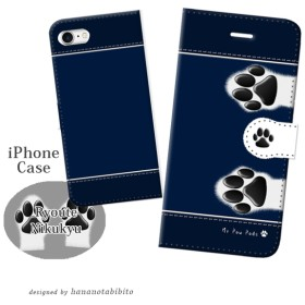 iPhone 手帳型スマホケース 【犬球両手〔ネイビーブルー〕】iPhone各種(名入れ可)