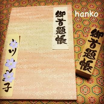 日本のはんこ【御首題帳】〔筆文字書体〕2×7㎝
