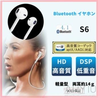 Bluetooth ワイヤレスイヤホン S6 ホワイト/ブラック 超軽量モデル/防水/フィットネス