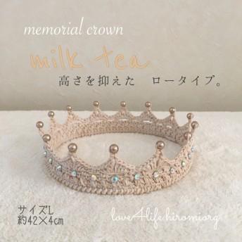メモリアルクラウンロータイプ ♪ Lサイズmilk tea