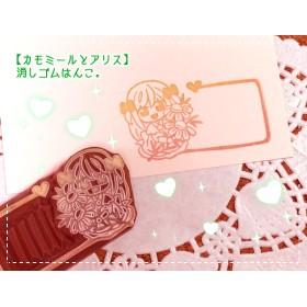 【消しゴムはんこ】 花とアリス【カモミール】