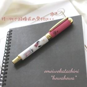 珍しい磁器の名入ペン ずっと書いていたくなる 結婚式 受付 ウェディング ペン 香水 リップ マニキュア ピンク ゴールド プレゼント お祝い
