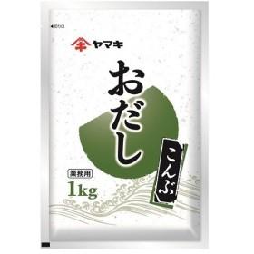ヤマキ おだし(こんぶ)(1kg)