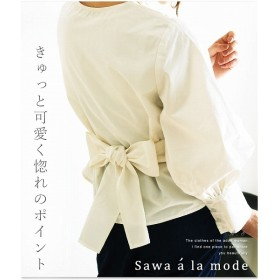 [マルイ] 個性のカタチがお洒落な着こなしのトップス/サワアラモード(sawa a la mode)