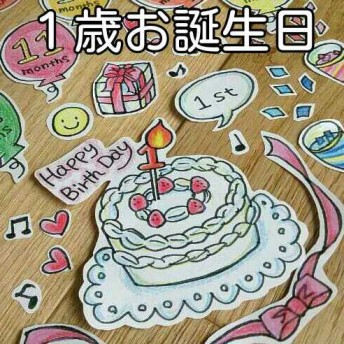 【厚口紙】1歳のお誕生日と月齢風船set★ベビー赤ちゃんのアルバムクラフト