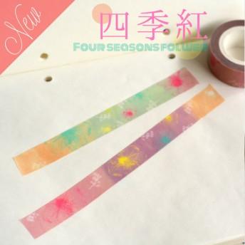 [憨人作] [GO-004] 台湾 四季紅 マスキングテープ