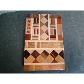 KMシリーズ 寄木細工でカバーを組み上げた御朱印帳