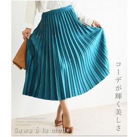 [マルイ] なだらかに鮮やかな上品さプリーツスカート【2月24日8時販売新作】/サワアラモード(sawa a la mode)