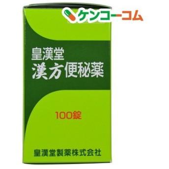 (第2類医薬品)皇漢堂 漢方便秘薬 ( 100錠入 )/ 皇漢堂