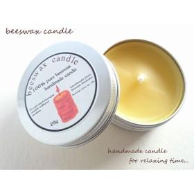 【訳あり品ですがお得です♪】自家製の みつろう キャンドル ≪ petite candle ≫