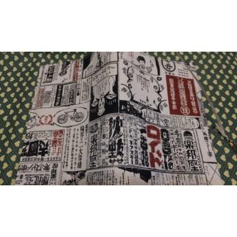 ハンドメイド文庫本昭和レトロ新聞広告