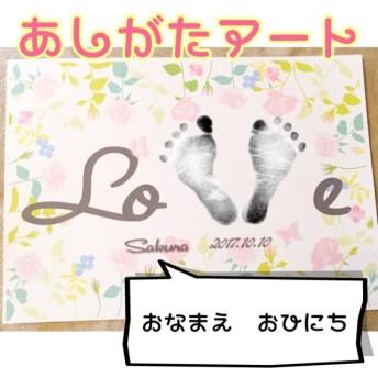 足型アート 台紙 ︎ お花畑