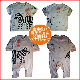 しまうまペアTシャツ&ロンパース キッズペアTシャツ 名入れサービス