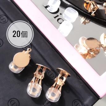 【20個】カン付き蝶バネイヤリング&シリコンカバー ライトゴールド