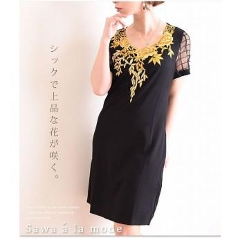 [マルイ] 花柄刺繍の半袖タイトワンピース/サワアラモード(sawa a la mode)