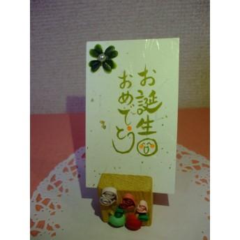 手書き筆ペン お誕生日カード(5枚入り)
