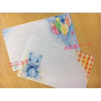水彩画ラベルシール(宛名シール、名前シール、ギフトシール、メッセージシールにも!)クマと風船 10枚