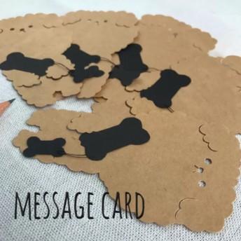 ゆらゆら骨の犬さんメッセージカード トイプードル