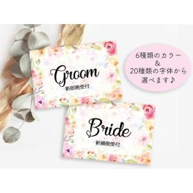 【字体20種類 】Feminine Floral 受付サイン 結婚式