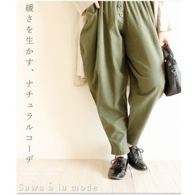 [マルイ] 落ち着き映えるゆるめカラーパンツ/サワアラモード(sawa a la mode)