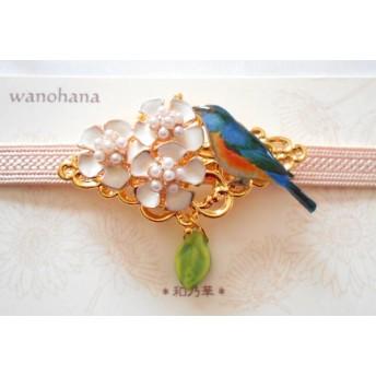 (透かし菱の帯留)小花ブーケに青い鳥&ガラス葉っぱ