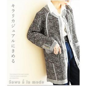 [マルイ] 上品をカジュアルに着こなすカーディガン【3月2日8時販売新作】/サワアラモード(sawa a la mode)