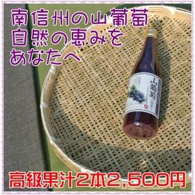 信州山葡萄ジュース【山葡萄果汁】