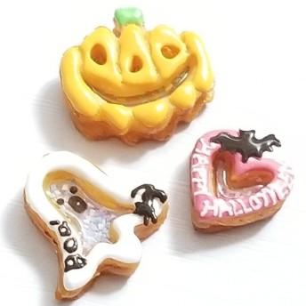 《 ハロウィン セール 》ハロウィン・シャカシャカクッキー( ミニチュアスイーツ )