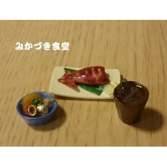 ミニミニ焼酎のロックと肴(12)