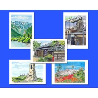 水彩画「長野県の美しい風景」ポストカード5枚組