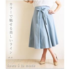 [マルイ] 淡く爽やかにまとまるブルースカート/サワアラモード(sawa a la mode)