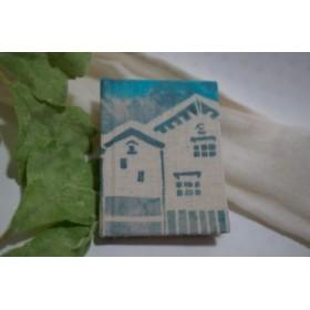 「蔵の町」型染め豆本