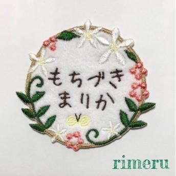 【お名前ワッペン】Flower ジャスミン