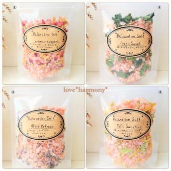★値下げ販売中★Relaxation fragrance Salt(お好きな3点をお選びください)