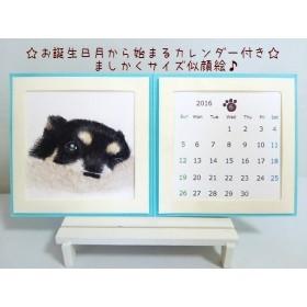 【受注製作】☆お誕生日月から始まるカレンダー付き☆♪わんことにゃんこの似顔絵♪(ましかくサイズ)