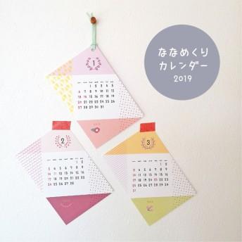 *再々販* ななめくりカレンダー2019