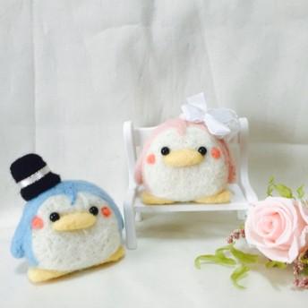 羊毛フェルト☆ペンギンカップル ウェディング