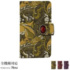 全機種対応 手帳型ケース 携帯ケース s-146