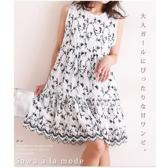[マルイ] 小花刺繍が可愛いキャミソール付きノースリーブワンピース/サワアラモード(sawa a la mode)