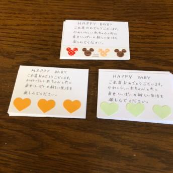 手書きメッセージカード・出産祝い