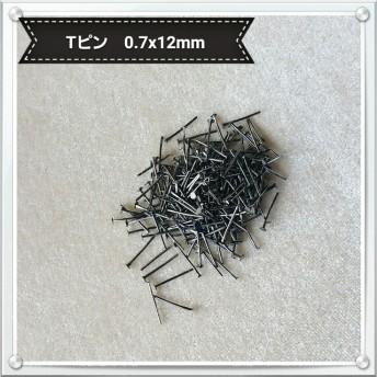 Tピン 0.7x12mm ブラック・10gx2