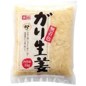 光商)ガリ生姜(無着色) 1kg【チューボー用品館】